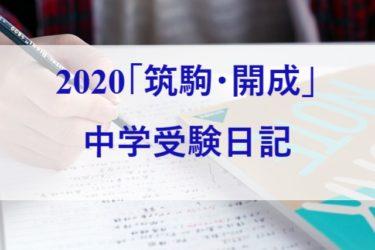 2020「筑駒・開成」中学受験日記